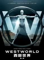 西部世界第一季