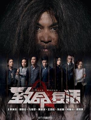 致命复活粤语