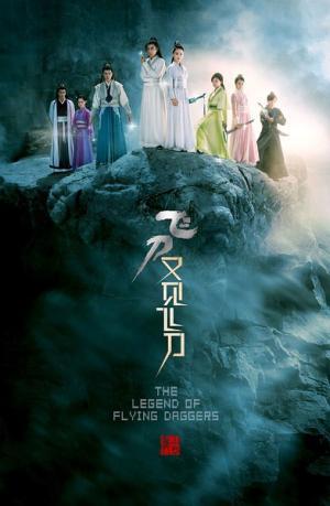 飞刀又见飞刀(2016)