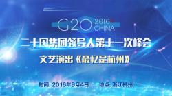 G20峰会文艺晚会