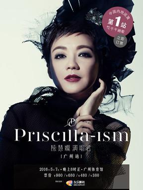 2016陈慧娴中国巡回演唱会